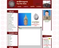 สถานีตำรวจอำเภอปง จังหวัดพะเยา - phayao.police.go.th/pong