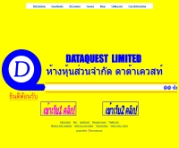 ห้างหุ้นส่วนจำกัด ดาต้าเควสท์ - dataquest.bravehost.com