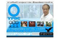 ศูนย์พัฒนาเยาวชน YPDC - ypdc.org