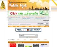 พับลิคฮอตดอทคอม - publichot.com
