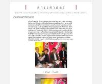 สาระศาสตร์ - sarasatr.info