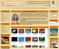 โรงเรียนสมโภชกรุงอนุสรณ์ - spk200.ac.th