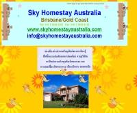 สกาย โฮมสเตย์ - geocities.com/sky_homestay