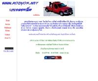 รถยกดอทเน็ต - rodyok.net
