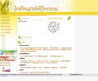 โรงเรียนสามัคคีวิทยาทาน - samakkee.com