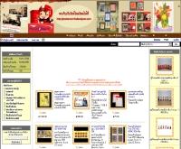 โพสท์อีมาร์ทไปรษณีย์ไทย - postmartthailandpost.com