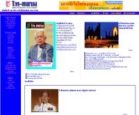 หนังสือพิมพ์ ไท-สยาม - thaisiamnews.com