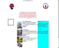 ศิษย์เก่าแผนกเทคโนโลยียางและโพลิเมอร์ วิทยาลัยเทคนิคระยอง - rubber2005.th.gs