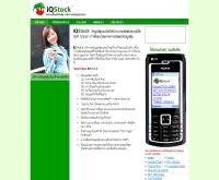 ไอคิว สต็อก (iQStock): บริการข้อมูลหุ้นบนมือถือ - iqstock.net