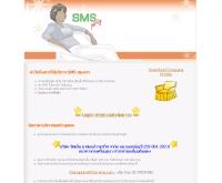 เอสเอ็มเอส ซิสเต็ม มาสเตอร์ เซอร์วิส - thai-sms.com