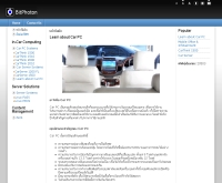 บริษัท บิตโฟตอน จำกัด - bitphoton.com