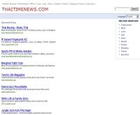 สำนักข่าวไทยไทม์ - thaitimenews.com