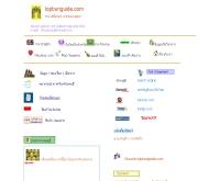 ลพบุรีไกด์ดอทคอม - lopburiguide.com