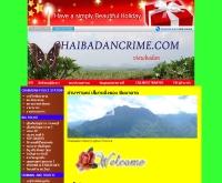 งานป้องกันปราบปรามชัยบาดาล - chaibadancrime.com