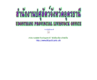 สำนักงานปศุสัตว์จังหวัดอุดรธานี - uplo.thaigov.net