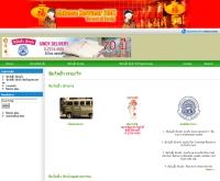 ซินไฉฮั้ว - sinchaihua.com