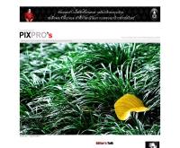 พิคส์โปรดอทเน็ต - pixpros.net