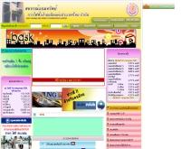 สหกรณ์ออมทรัพย์การไฟฟ้าฝ่ายผลิตแห่งประเทศไทย - saving.egat.co.th