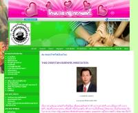 สมาคมธุรกิจคริสเตียนไทย  - thaicba.com