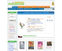 วีเลิฟบุ๊ค - welovebook.com