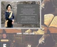 กองทุนหม่อมราชวงศ์อายุมงคล โสณกุล - ayumongol-sonakul.com