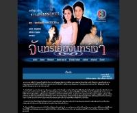 จันทร์เอ๋ยจันทร์เจ้า  - thaitv3.com/drama/49moon/moon.html