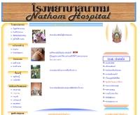 โรงพยาบาลนาทม - nathom.com