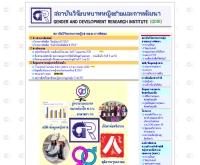 สถาบันวิจัยบทบาทหญิงชายและการพัฒนา - gdrif.org