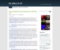 ไดอารี่ดอทไอเอ็นดอททีเอช - diary.in.th