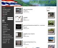 ป่าไม้ไทยดอทเน็ต - pamaithai.net