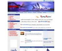 ซิดนีย์สแควร์ - sydneysquare.com