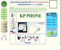 บริษัท เคพี โฟน คอมมูนิเคชั่น จำกัด  - kpphone.co.th