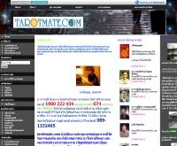ทาโร่เมท - tarotmate.com