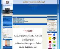 สถานีตำรวจภูธรอำเภอปากท่อ     - paktou.police7.net