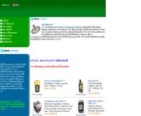 จีพีเอส ฟลาย - gpsfly.com