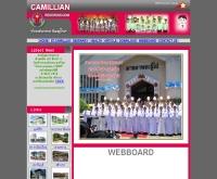 คามิลเลียน โซเชียล เซน เตอร์ ระยอง  - camillianredcross.com