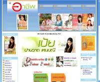 นิตยสาร ชุมทางอาชีพ - neonbookmedia.com