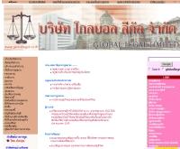 บริษัท โกลบอล ลีกัล จำกัด - globallegal.co.th