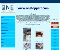 วันท็อปพาร์ค - onetoppart.com
