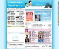 สยามนคร - siamnakorn.com
