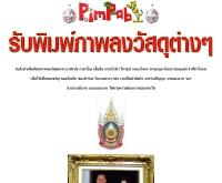 พิมพ์ภาพ - pimpab.th.gs