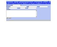 แจ้งเบาะแสทุจริตการเลือกตั้ง - bpp.go.th/election/preport.asp