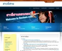 สาวอีสาน - saoisan.com