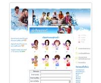เล่นน้ำสงกรานต์ออนไลน์ - songkran.net/th/online_4.php