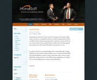 ไอโฮมซอฟท์แวร์ - ihomesoft.com