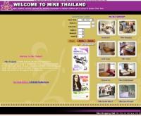 ไมค์ไทยแลนด์ - mikethailand.com
