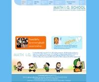 โรงเรียนคณิตศาสตร์เยาวชน แมทซ์ ไอคิว - mathiqschool.com