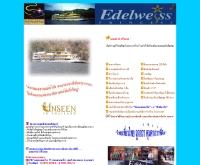 เอเดลไวซ์ ปริ้นเซส - edelweissprincess.com