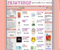 พริมมี่ชอป - primyshop.com