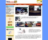 ไทยโนเวชั่น - thainovation.com